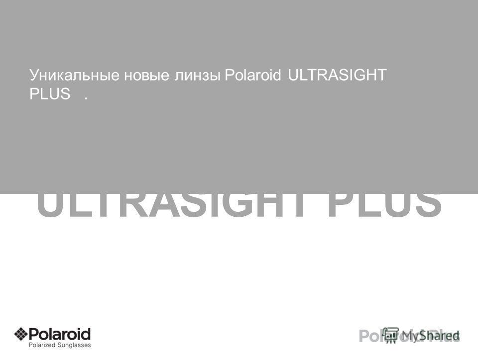 Уникальные новые линзы Polaroid ULTRASIGHT PLUS. ULTRASIGHT PLUS