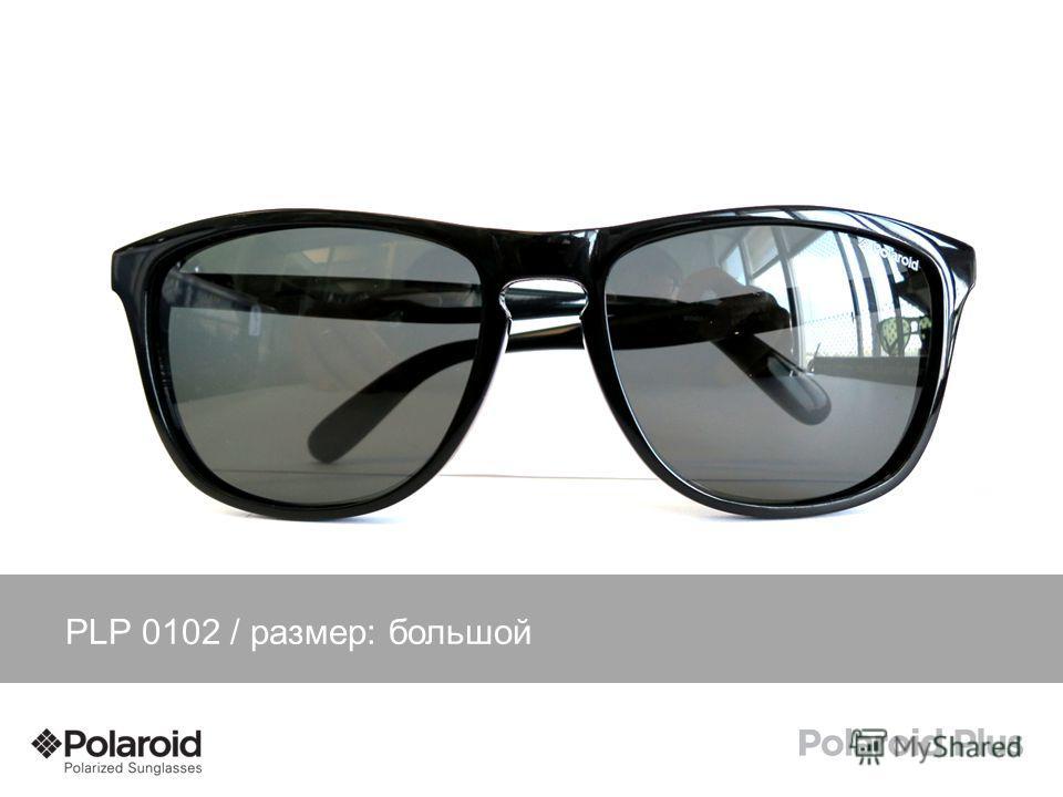 PLP 0102 / размер: большой
