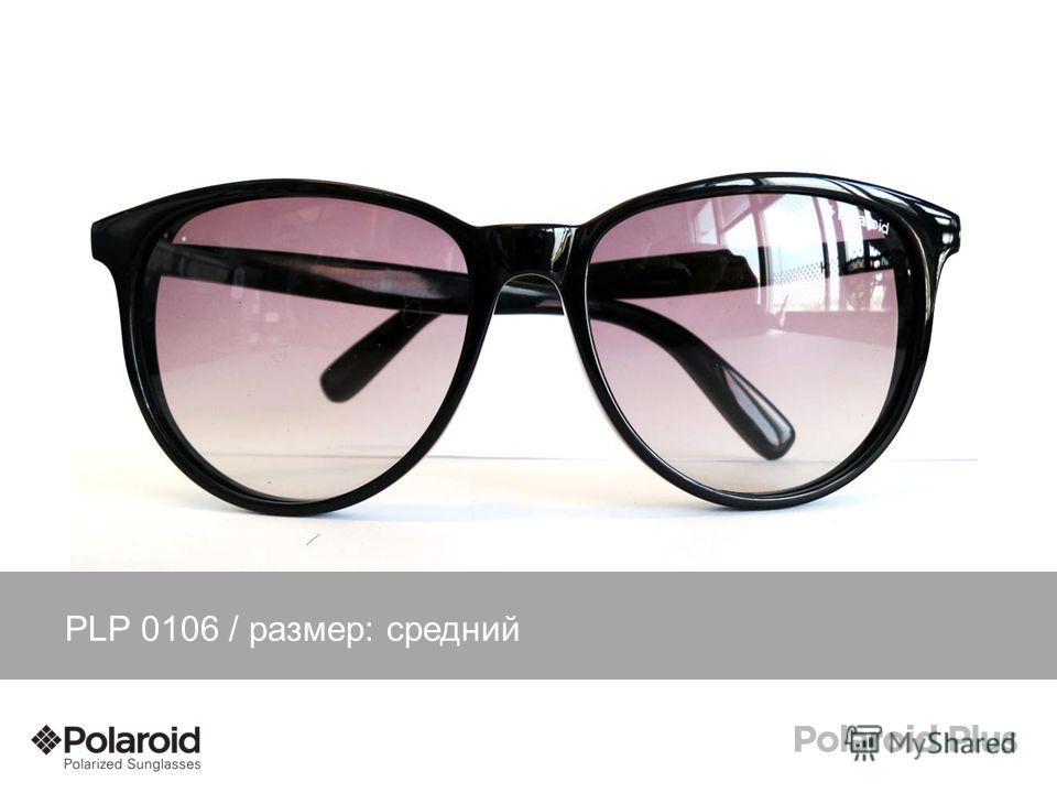 PLP 0106 / размер: средний