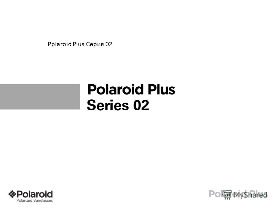Pplaroid Plus Серия 02