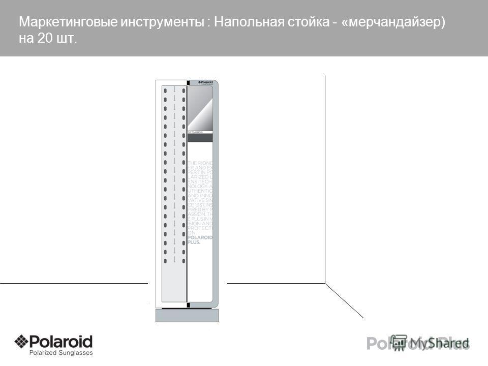 Маркетинговые инструменты : Напольная стойка - «мерчандайзер) на 20 шт.
