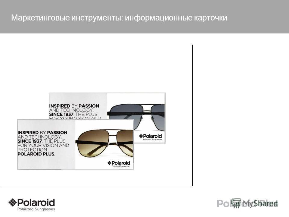 Маркетинговые инструменты: информационные карточки