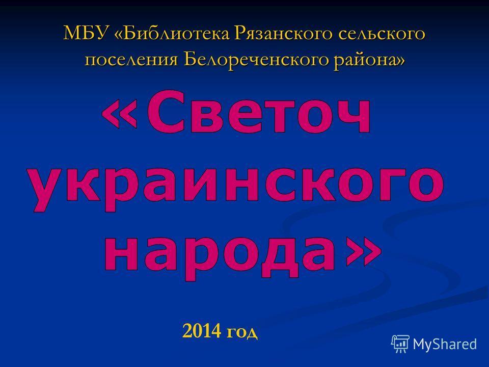 МБУ «Библиотека Рязанского сельского поселения Белореченского района» 2014 год