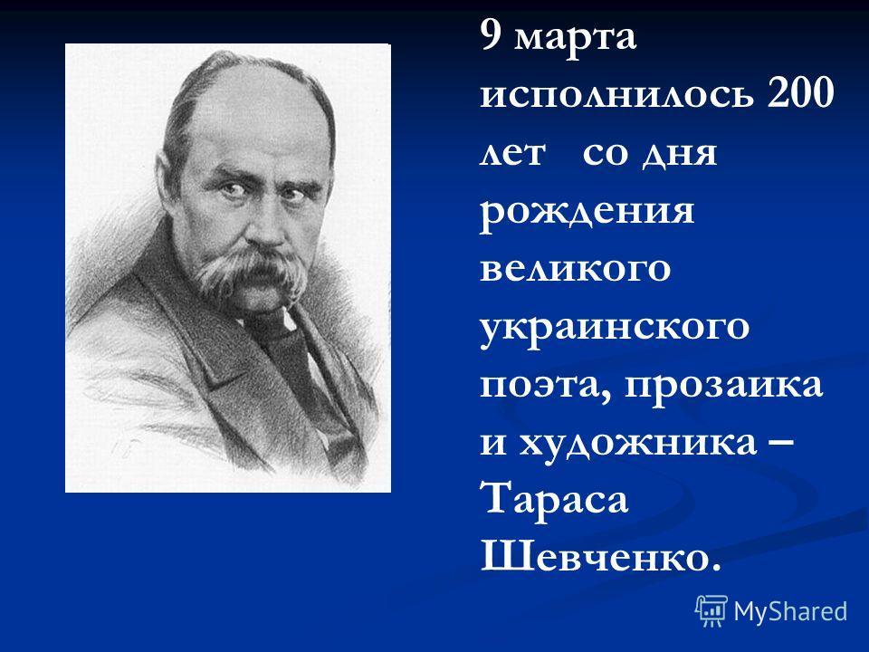 9 марта исполнилось 200 лет со дня рождения великого украинского поэта, прозаика и художника – Тараса Шевченко.
