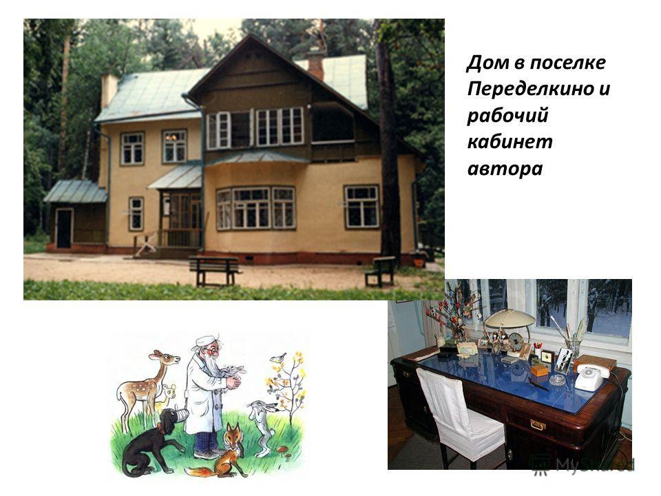 Дом в поселке Переделкино и рабочий кабинет автора