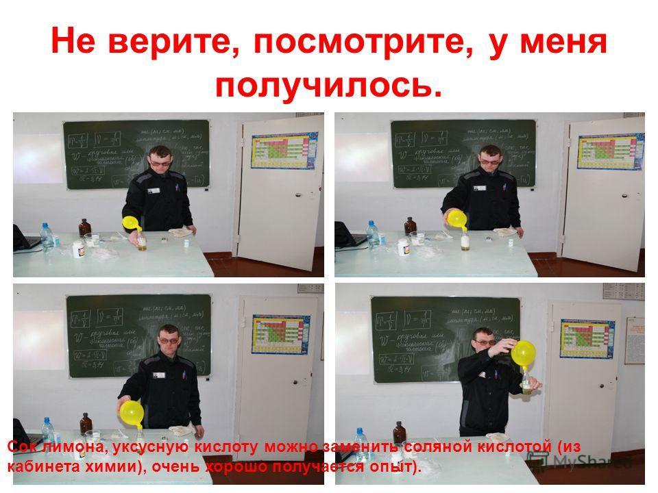 Не верите, посмотрите, у меня получилось. Сок лимона, уксусную кислоту можно заменить соляной кислотой (из кабинета химии), очень хорошо получается опыт).