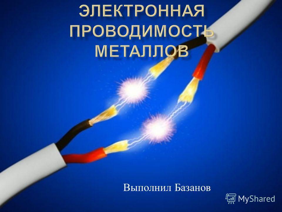 Выполнил Базанов
