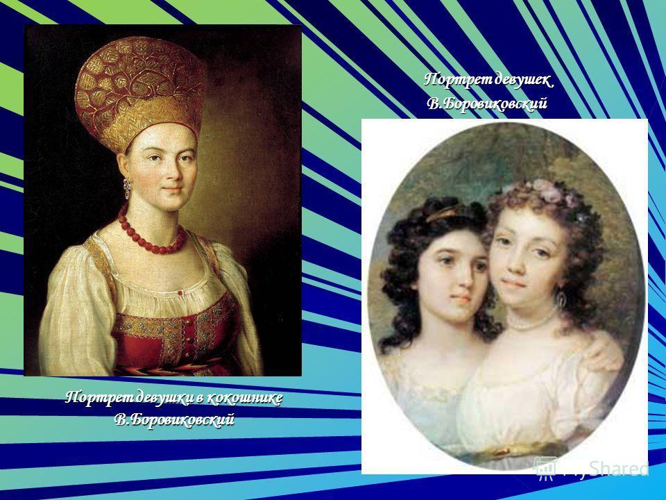Портрет девушки в кокошнике В.Боровиковский Портрет девушек В.Боровиковский