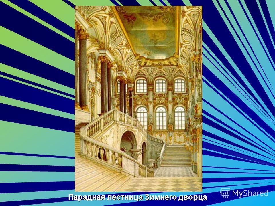 Парадная лестница Зимнего дворца