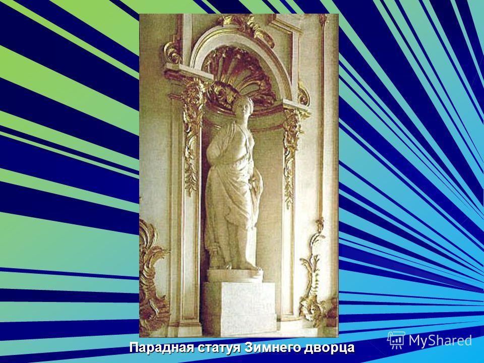 Парадная статуя Зимнего дворца