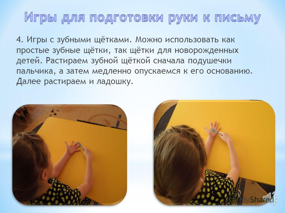 3. Игры с катушками от ниток - катаем катушки в ладошках; - наматывание нитки на катушку.