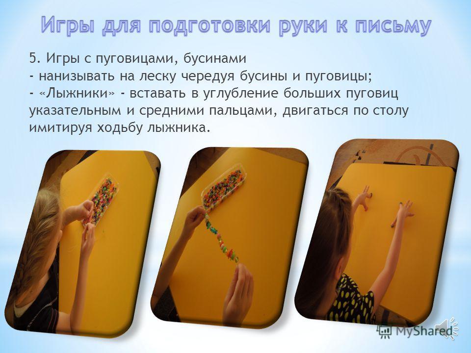 4. Игры с зубными щётками. Можно использовать как простые зубные щётки, так щётки для новорожденных детей. Растираем зубной щёткой сначала подушечки пальчика, а затем медленно опускаемся к его основанию. Далее растираем и ладошку.