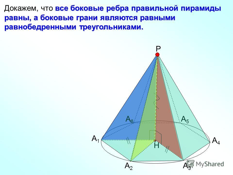 все боковые ребра правильной пирамиды равны, а боковые грани являются равными равнобедренными треугольниками. Докажем, что все боковые ребра правильной пирамиды равны, а боковые грани являются равными равнобедренными треугольниками. Н А1А1 А2А2 А3А3