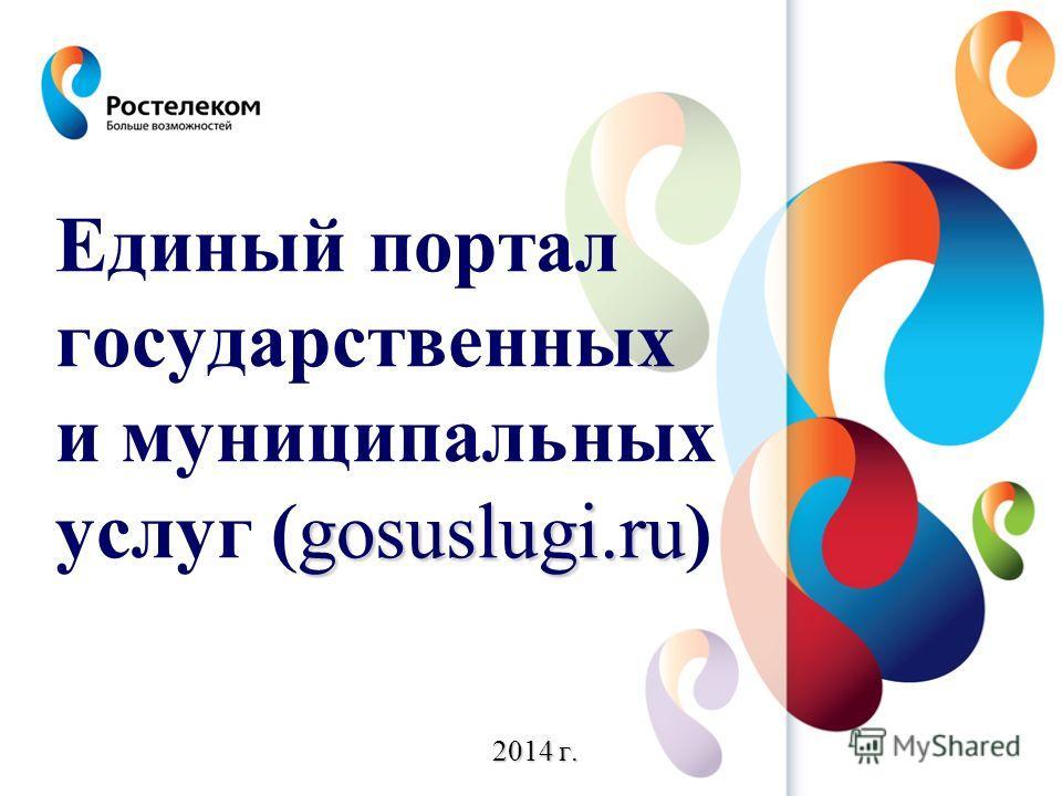 gosuslugi.ru Единый портал государственных и муниципальных услуг (gosuslugi.ru) 2014 г.