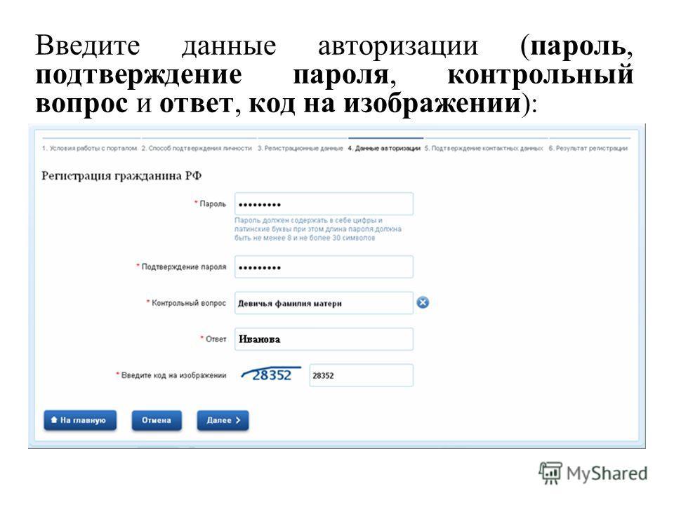 Введите данные авторизации (пароль, подтверждение пароля, контрольный вопрос и ответ, код на изображении ):