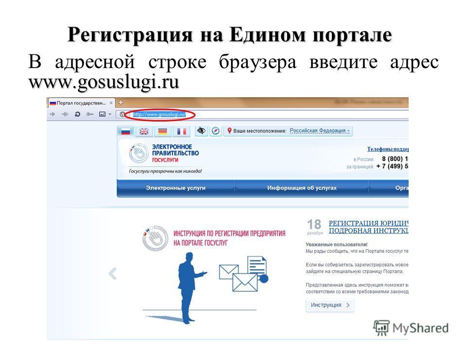 Регистрация на Едином портале www.gosuslugi.ru В адресной строке браузера введите адрес www.gosuslugi.ru