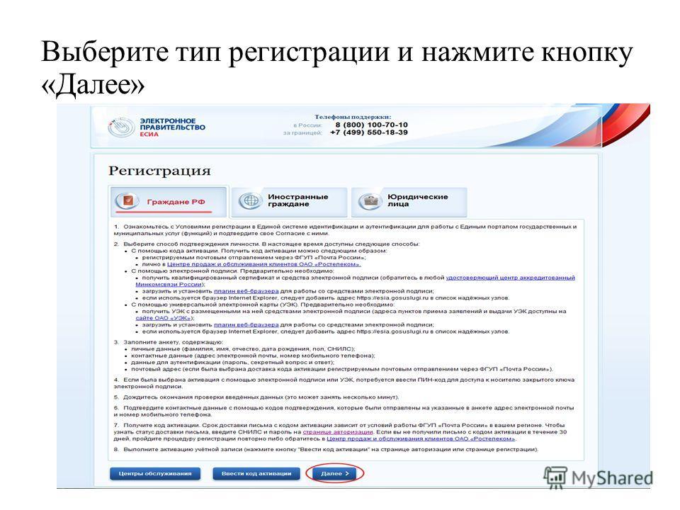 Выберите тип регистрации и нажмите кнопку «Далее»