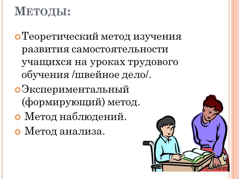 Г ИПОТЕЗА : предполагаю, что в процессе проведения разработанных занятий по трудовому обучению уровень самостоятельности у детей с нарушением интеллекта в процессе трудового обучения возрастёт.