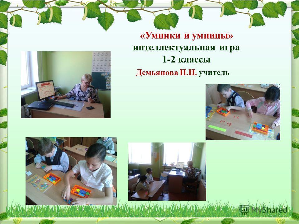 «Умники и умницы» интеллектуальная игра 1-2 классы Демьянова Н.Н. учитель