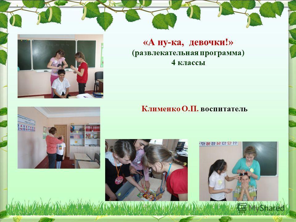 «А ну-ка, девочки!» (развлекательная программа) 4 классы Клименко О.П. воспитатель