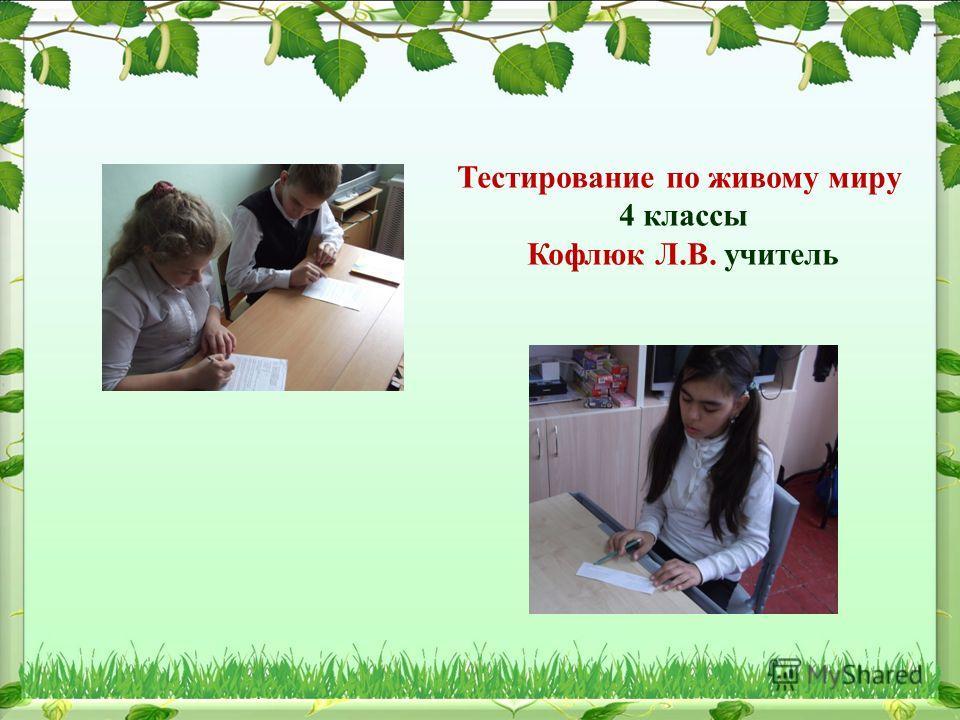 Тестирование по живому миру 4 классы Кофлюк Л.В. учитель