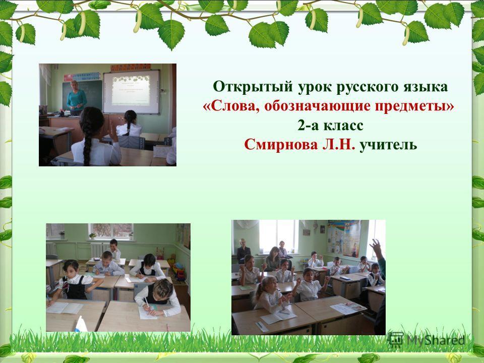 Открытый урок русского языка «Слова, обозначающие предметы» 2-а класс Смирнова Л.Н. учитель