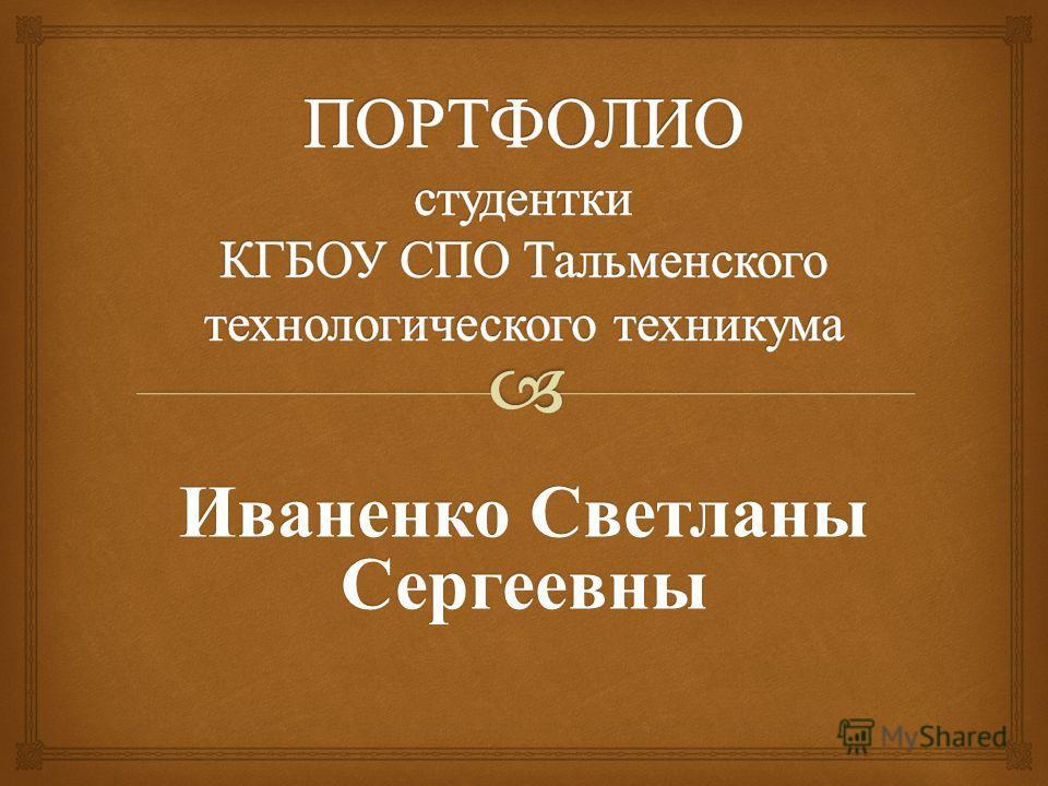 Иваненко Светланы Сергеевны