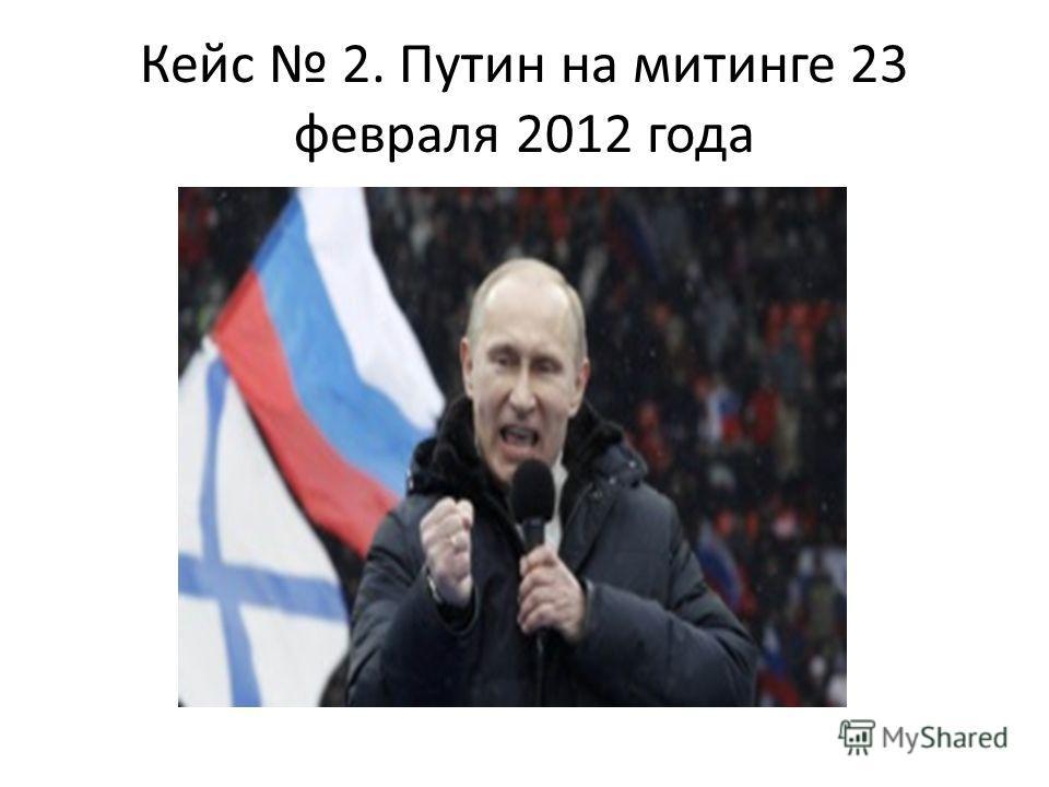 Кейс 2. Путин на митинге 23 февраля 2012 года
