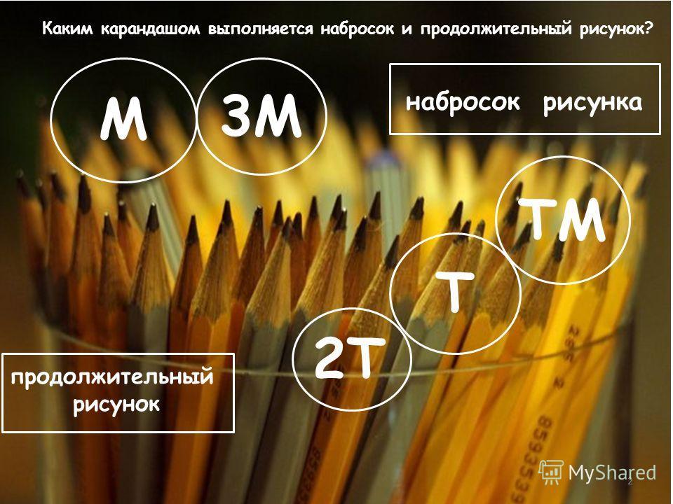 М 3М набросок рисунка ТМ Т 2Т продолжительный рисунок 2 Каким карандашом выполняется набросок и продолжительный рисунок?