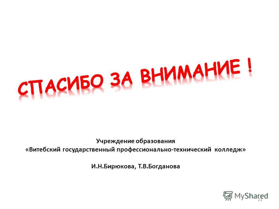 21 Учреждение образования «Витебский государственный профессионально-технический колледж» И.Н.Бирюкова, Т.В.Богданова
