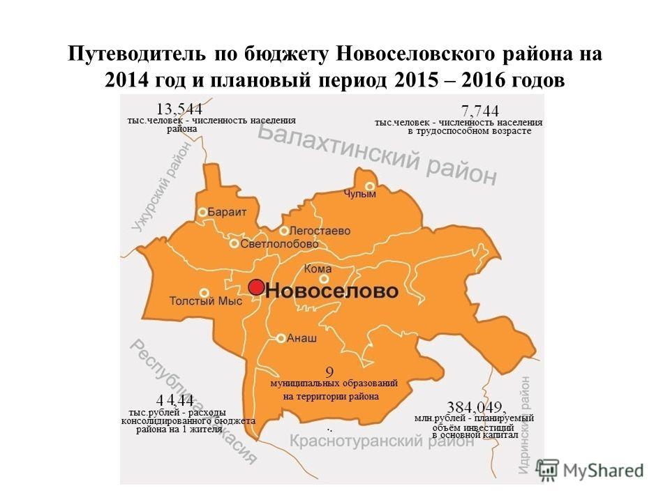 Путеводитель по бюджету Новоселовского района на 2014 год и плановый период 2015 – 2016 годов