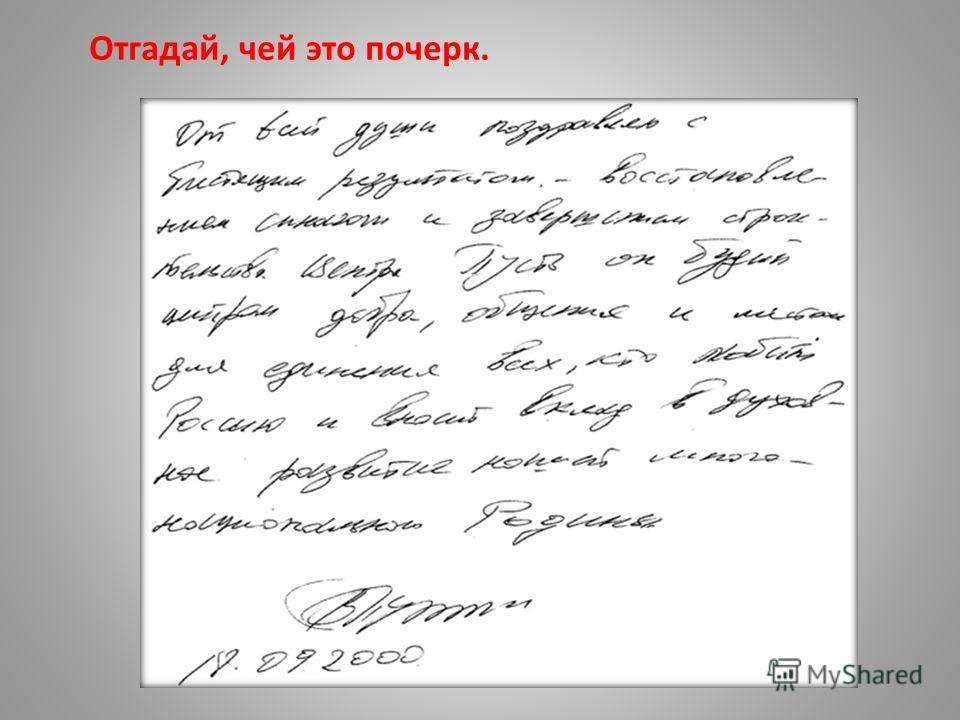 Отгадай, чей это почерк.