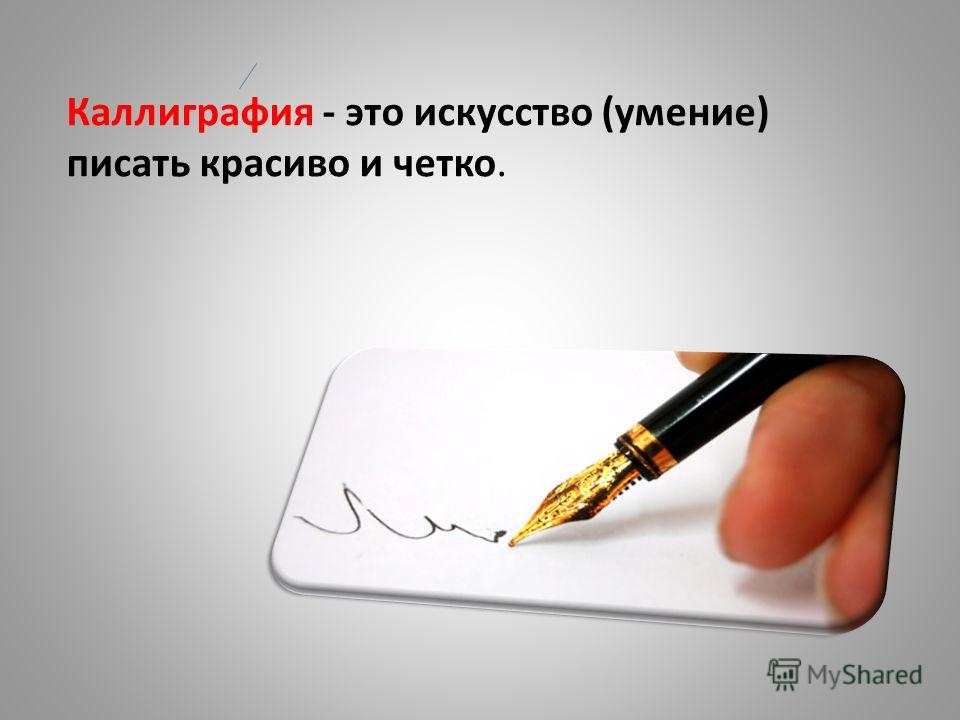 Каллиграфия - это искусство (умение) писать красиво и четко.