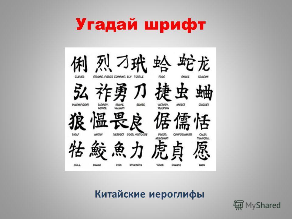 Угадай шрифт Китайские иероглифы