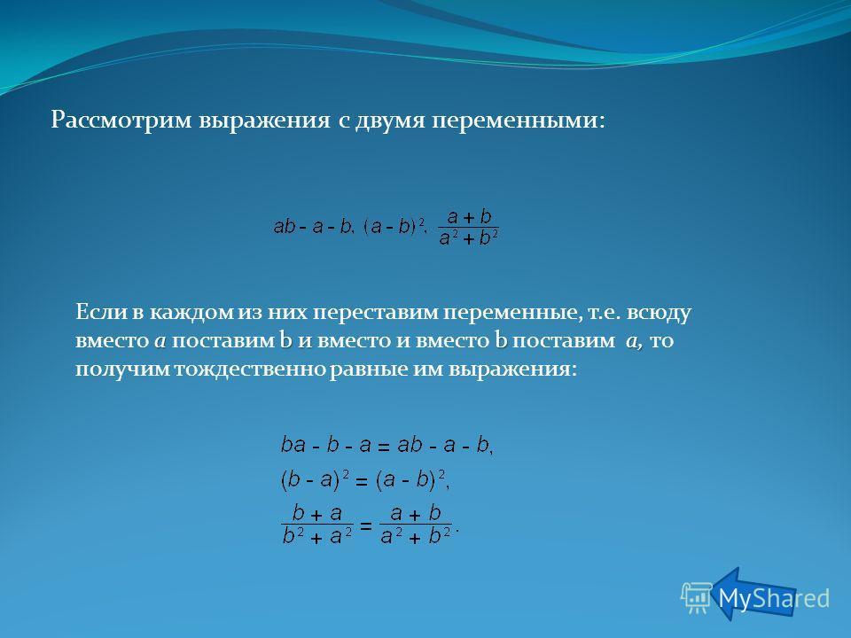 Выражение с двумя переменными называется симметрическим относительно этих переменных, если при перестановки этих переменных получается тождественно равное ему выражение. Пример