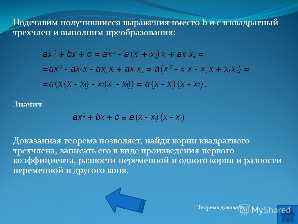 Корни x 1 и x 2 квадратного трехчлена ax 2 +bx+c являются корнями квадратного уравнения ax 2 +bx+c=0. Применяя теорему Виета, получим: Отсюда