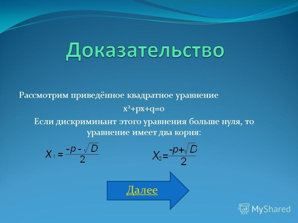 Особого внимания заслуживают квадратные уравнения в которых первый коэффициент равен единице. Такие уравнения называются приведёнными. Если в приведенном квадратном уравнении обозначить второй коэффициент буквой p, а свободный член буквой q, то уравн