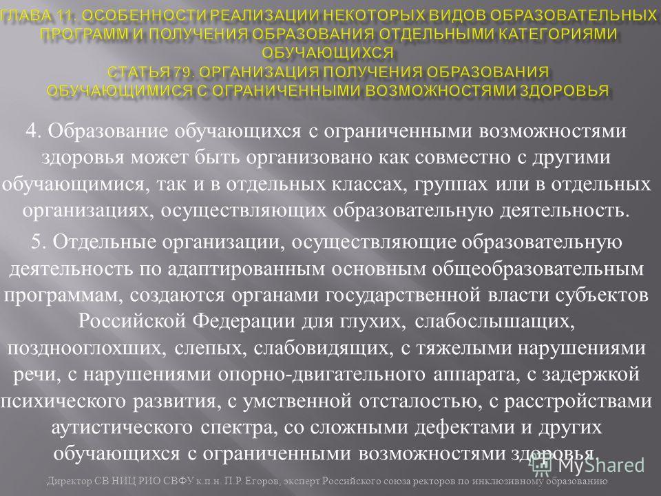 Директор СВ НИЦ РИО СВФУ к. п. н. П. Р. Егоров, эксперт Российского союза ректоров по инклюзивному образованию 4. Образование обучающихся с ограниченными возможностями здоровья может быть организовано как совместно с другими обучающимися, так и в отд
