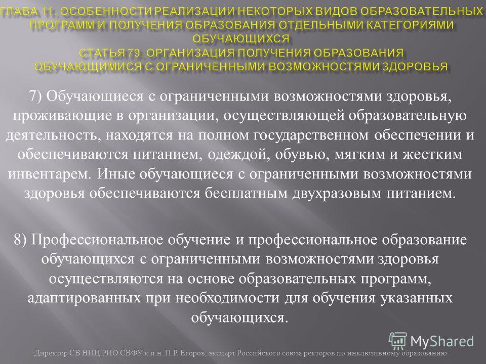 Директор СВ НИЦ РИО СВФУ к. п. н. П. Р. Егоров, эксперт Российского союза ректоров по инклюзивному образованию 7) Обучающиеся с ограниченными возможностями здоровья, проживающие в организации, осуществляющей образовательную деятельность, находятся на