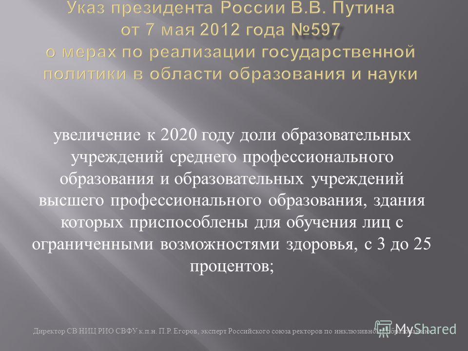 Директор СВ НИЦ РИО СВФУ к. п. н. П. Р. Егоров, эксперт Российского союза ректоров по инклюзивному образованию увеличение к 2020 году доли образовательных учреждений среднего профессионального образования и образовательных учреждений высшего професси