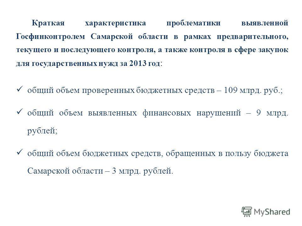Краткая характеристика проблематики выявленной Госфинконтролем Самарской области в рамках предварительного, текущего и последующего контроля, а также контроля в сфере закупок для государственных нужд за 2013 год : общий объем проверенных бюджетных ср