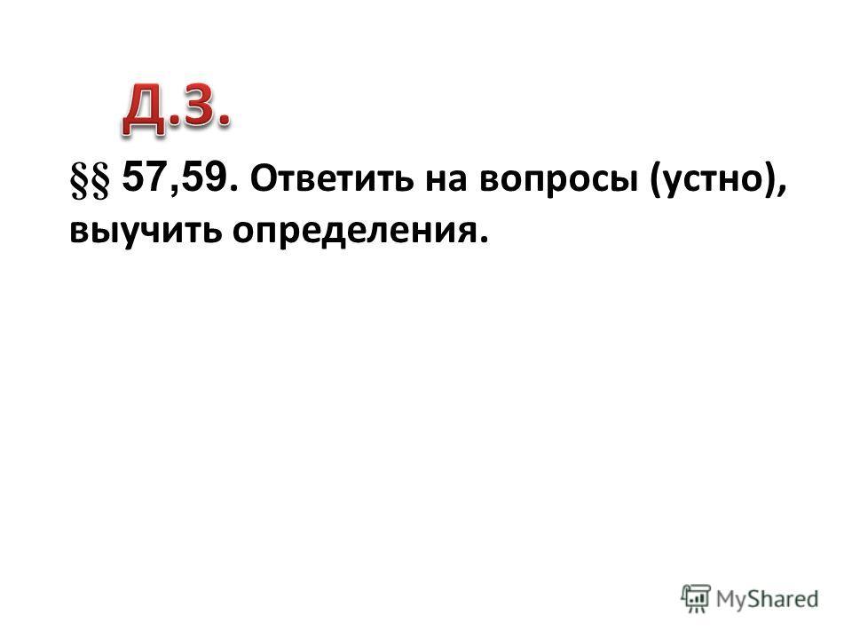 §§ 57,59. Ответить на вопросы (устно), выучить определения.