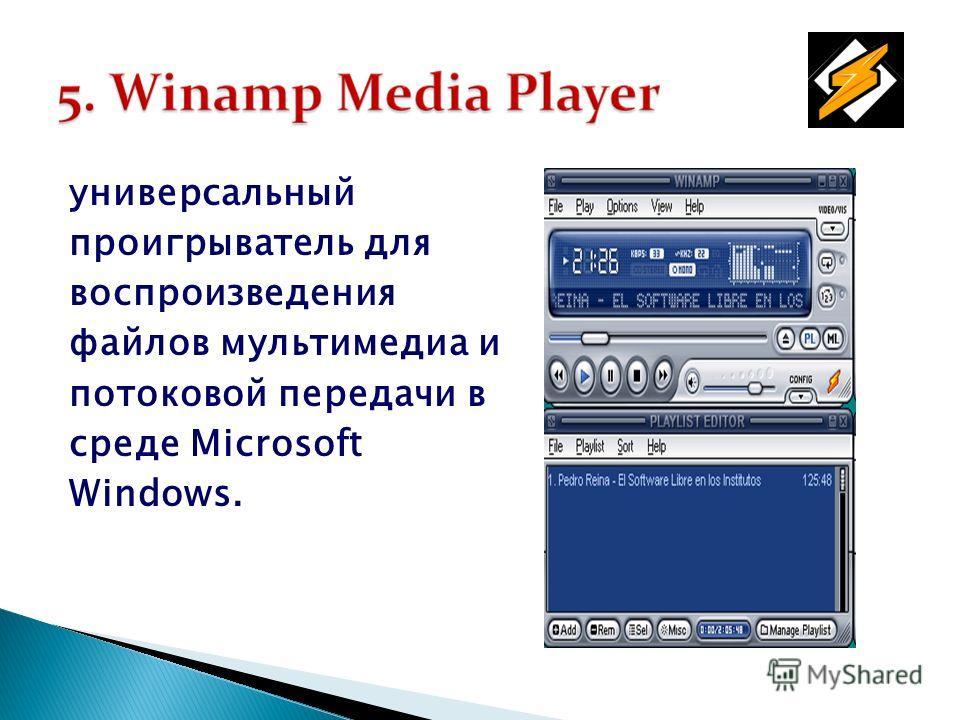 универсальный проигрыватель для воспроизведения файлов мультимедиа и потоковой передачи в среде Microsoft Windows.