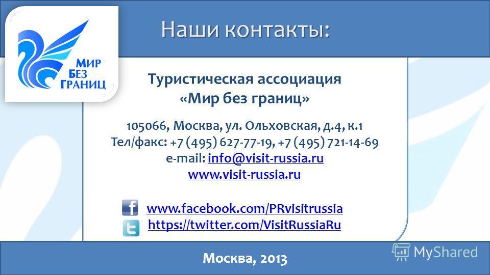 Туристическая ассоциация «Мир без границ» 105066, Москва, ул. Ольховская, д.4, к.1 Тел/факс: +7 (495) 627-77-19, +7 (495) 721-14-69 e-mail: info@visit-russia.ruinfo@visit-russia.ru www.visit-russia.ru www.facebook.com/PRvisitrussia https://twitter.co
