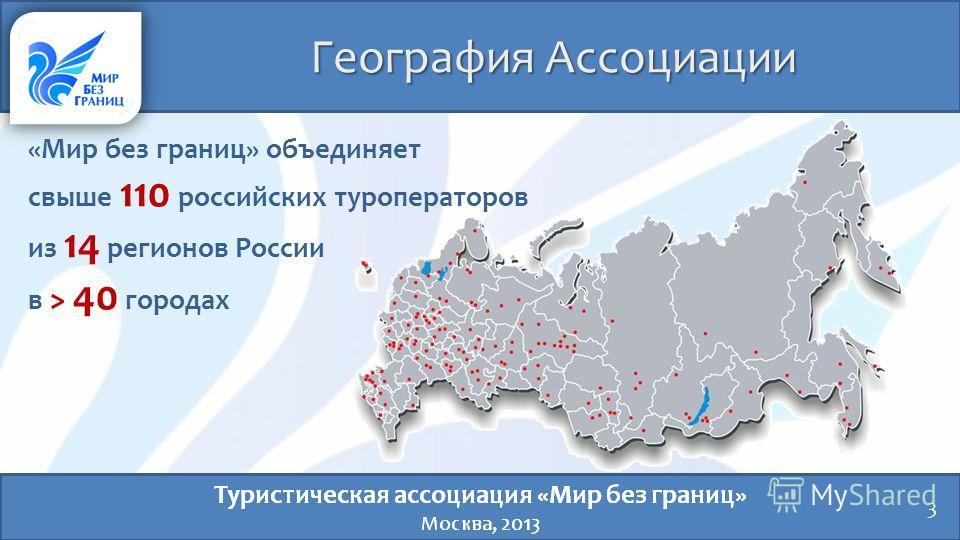 География Ассоциации 3 «Мир без границ» объединяет свыше 110 российских туроператоров из 14 регионов России в > 40 городах