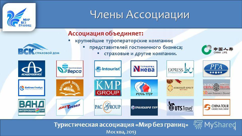 Члены Ассоциации 4 Ассоциация объединяет: крупнейшие туроператорские компании; представителей гостиничного бизнеса; страховые и другие компании.