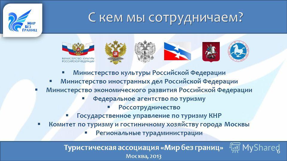 С кем мы сотрудничаем? 6 Министерство культуры Российской Федерации Министерство иностранных дел Российской Федерации Министерство экономического развития Российской Федерации Федеральное агентство по туризму Россотрудничество Государственное управле