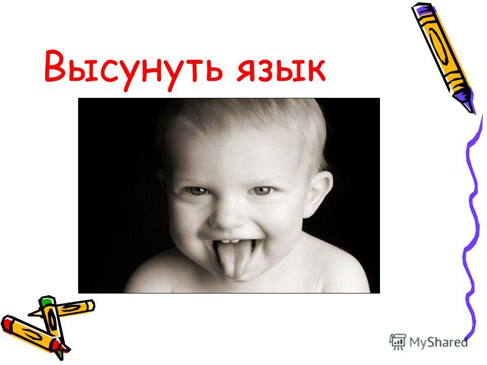 Высунуть язык