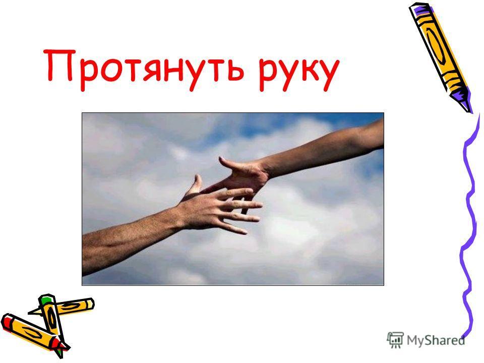 Протянуть руку
