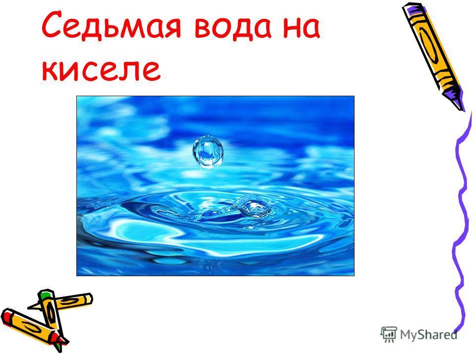 Седьмая вода на киселе